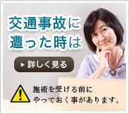 小金井市で交通事故治療ならスーリヤ接骨院