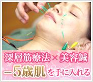 小金井市で美容鍼で10歳若く見える美肌作りをサポート