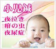小金井市で小児鍼は吉祥寺スーリヤ鍼院